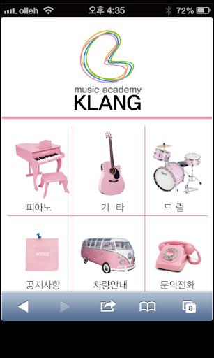 서귀포 클랑음악학원 Klang Music Academy