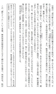 月刊「同和と在日」 2011年7月 示現舎 電子雑誌- screenshot thumbnail