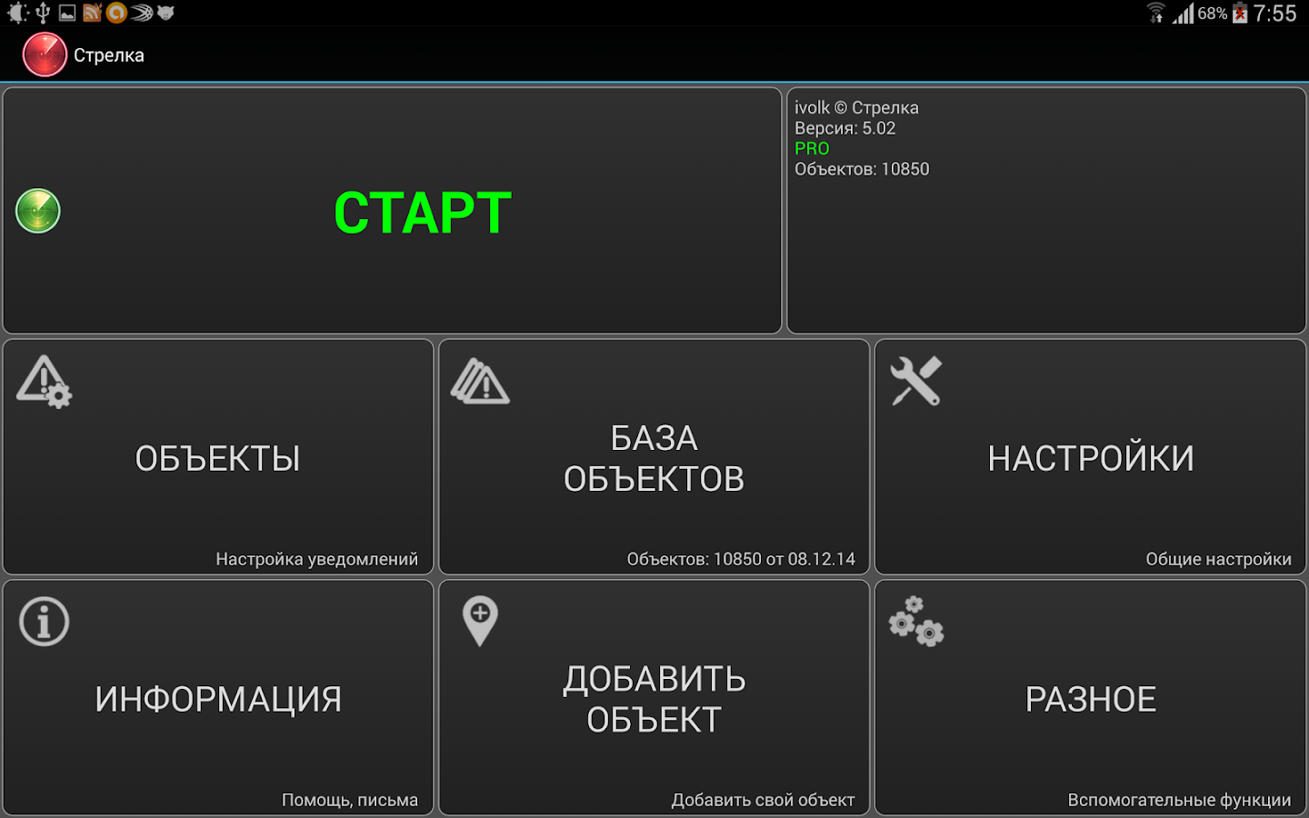Antiradar Strelka- screenshot