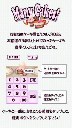 【免費休閒App】- Many Cakes! -オシャレな可愛いケーキ屋さん-APP點子