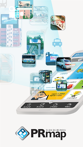 피알맵-종합광고 매체솔루션