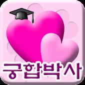 궁합 박사 - 애정편