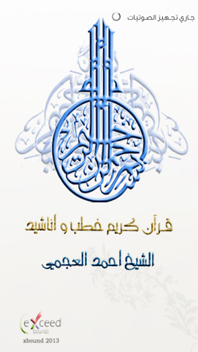 العجمي - قرآن أدعية خطب أناشيد