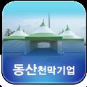 동산천막기업 icon