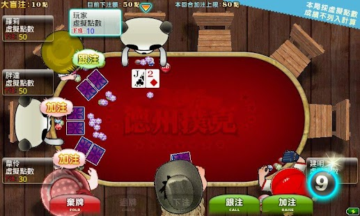 ITW TexasHoldem HD Free- screenshot thumbnail