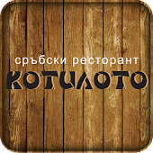 Kotiloto Serbian Restaurant