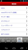 Screenshot of 週刊誌まとめ