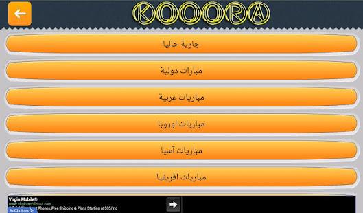 App جدول المباريات - كووورة APK for Windows Phone