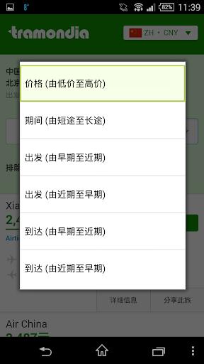 玩旅遊App|预订机票免費|APP試玩