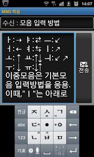 꽃잎 한글 (Flower Keyboard) Trial - screenshot thumbnail