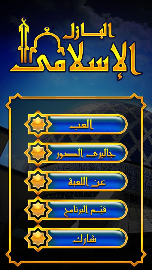 لعبة البازل الأسلامى - screenshot