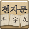 천자문 1.. file APK for Gaming PC/PS3/PS4 Smart TV