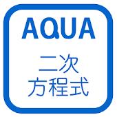 二次方程式の利用 さわってうごく数学「AQUAアクア」