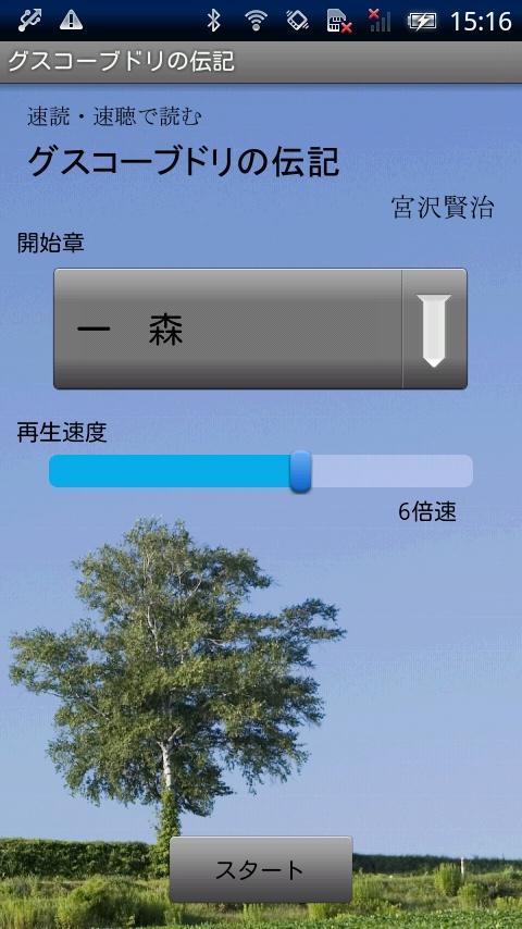速聴・速読で読む グスコーブドリの伝記- screenshot