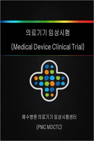 의료기기임상시험