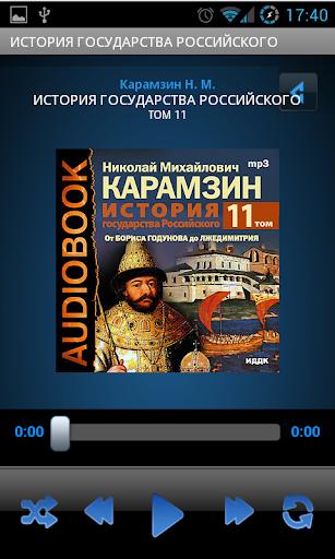 История гос-ва Российского T11