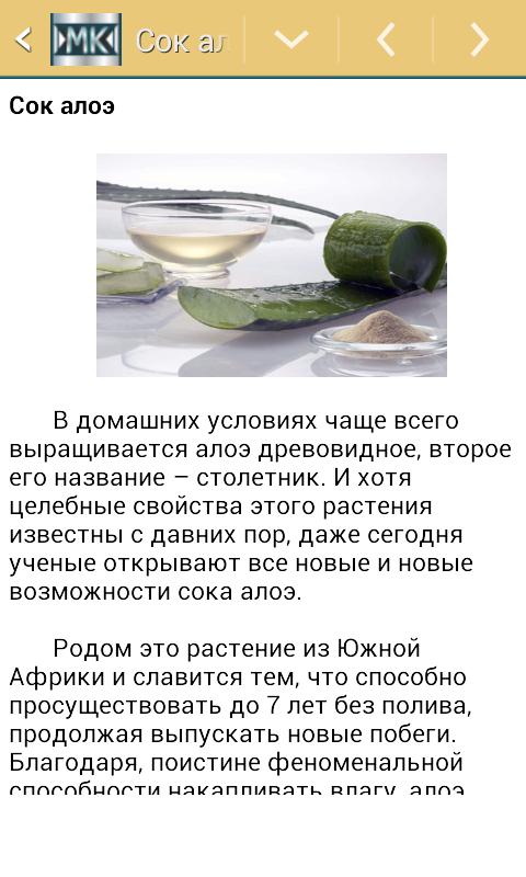 лечение соками от паразитов
