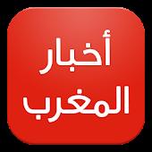 أخبار المغرب