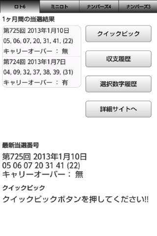 【アプリ】ひまつぶダンジョン プレイ日記02 - のらくらり