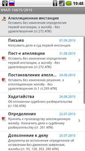 Record of arbitrage cases- screenshot thumbnail