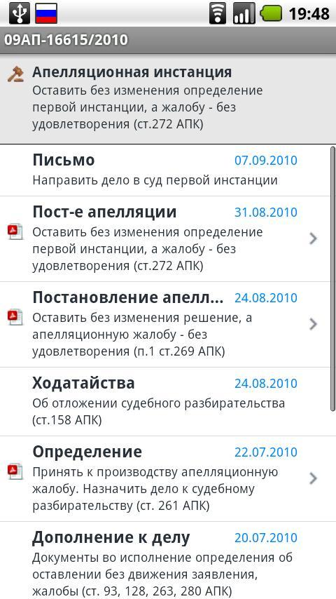 Record of arbitrage cases- screenshot