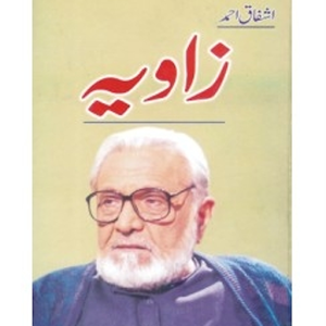 Zavia Ashfaq Ahmed Book
