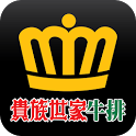 貴族世家牛排 icon
