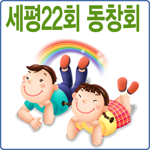 세평22회 LOGO-APP點子