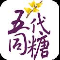 五代同糖 logo