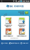 Screenshot of IBK 신세무지원 스마트폰 서비스
