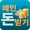 떼인 돈 받아내기 logo