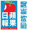 蘋果日報 (香港) apple daily 即時新聞 icon