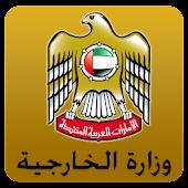 UAE MOFA