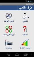 Screenshot of أسئلة ثقافية