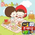 노랑박스 단바리 소풍 카카오톡 테마 icon