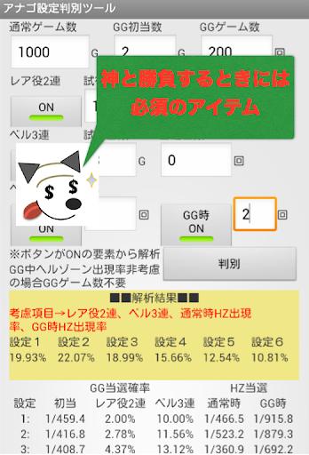 【免費工具App】設定判別ツール〜アナザーゴッドハーデス〜 -APP點子