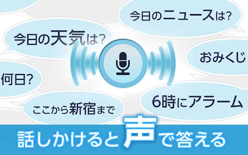 Yahoo 音声アシスト - 声で検索 スマホ操作や会話も