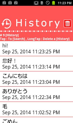 【免費書籍App】英語日語單詞詞典 允許離線-APP點子