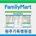 훼미리마트 원주기독병원점 logo