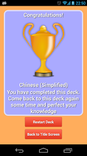 HSK Flashcards Learn Chinese screenshot