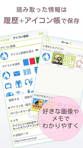 QRコード読取りバーコードリーダー【アイコニット】forKC