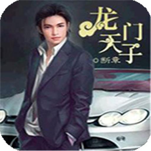 書籍App|龙门天子 LOGO-3C達人阿輝的APP