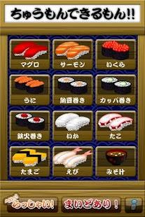 Handy Menu -Sushi- - screenshot thumbnail