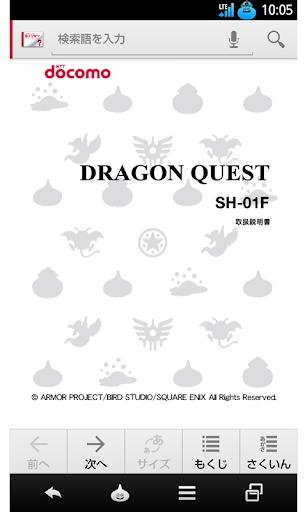 SH-01F DRAGON QUESTu3000u53d6u6271u8aacu660eu66f8 1.2 Windows u7528 1