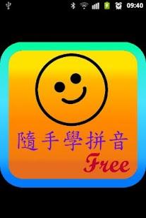 Handy Pinyin Free 隨手學拼音 試用版