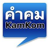 KamKom