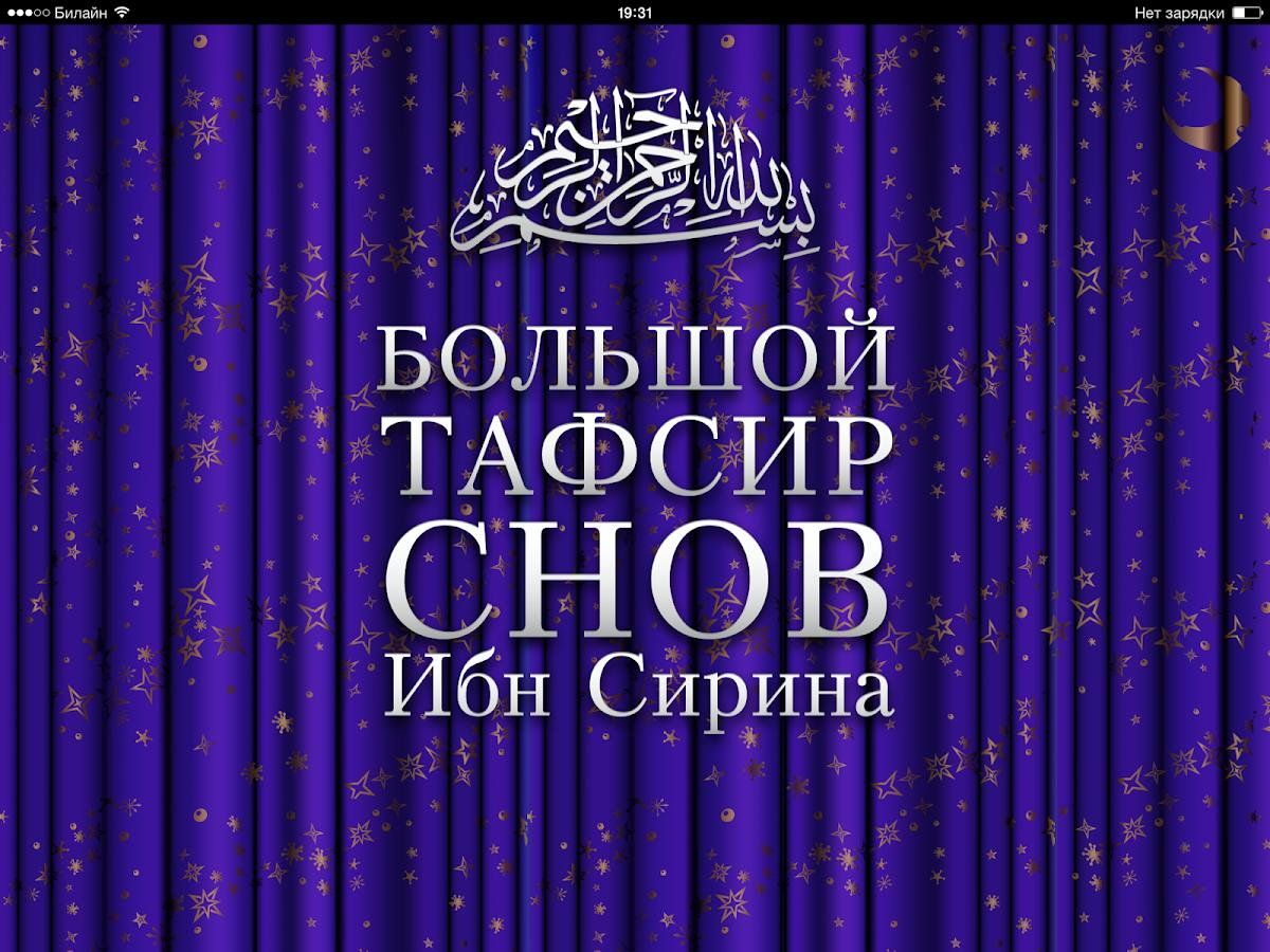 По сирина ибн исламский сонник