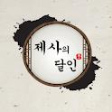 제사의 달인 logo