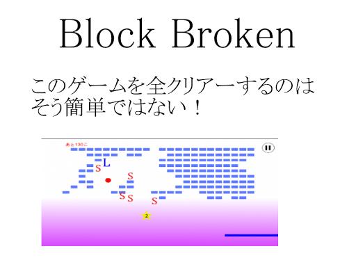 玩街機App|Block Broken免費|APP試玩