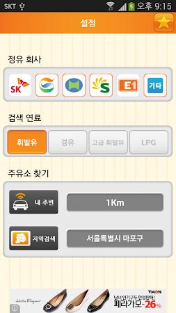 주유소 가격비교 lite 3.58 screenshot 606718